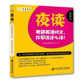 9787560568096考研英语时文:你早该这么读.夜读