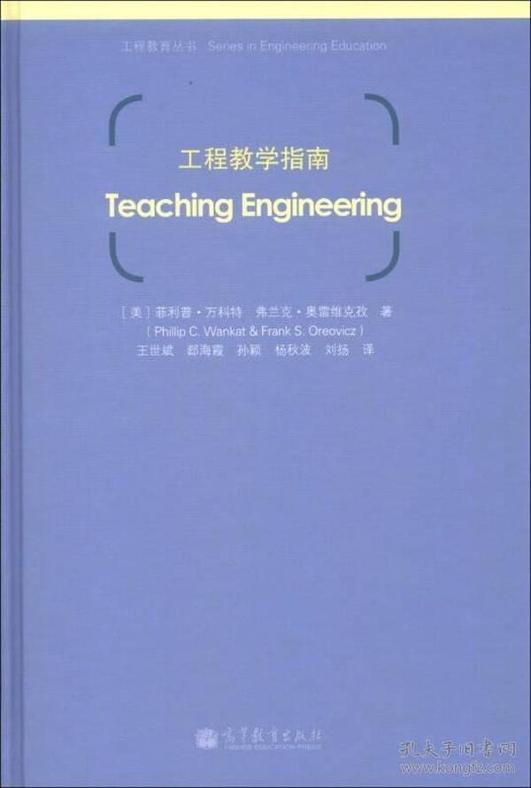 工程教育丛书:工程教学指南