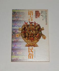 中华民俗风情丛书--语言民俗 2001年