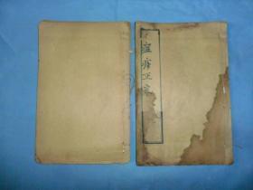 宣统三年,《痘疹正宗》上下卷,两册全,疹症附后