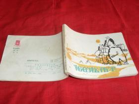 怀旧连环画小人书《神秘的松布尔》封面揭白  阳台第七层