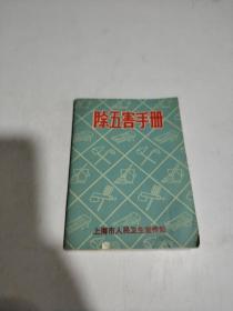 除五害手册(上海市人民卫生宣传站)