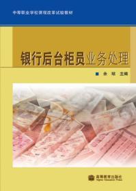 中等职业学校课程改革试验教材:银行后台柜员业务处理