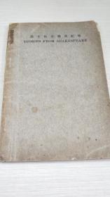 《莎士比亚乐府纪略》英语版 1933年