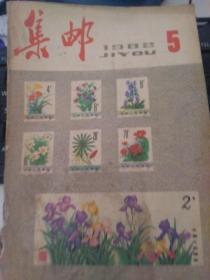 集邮1982.5