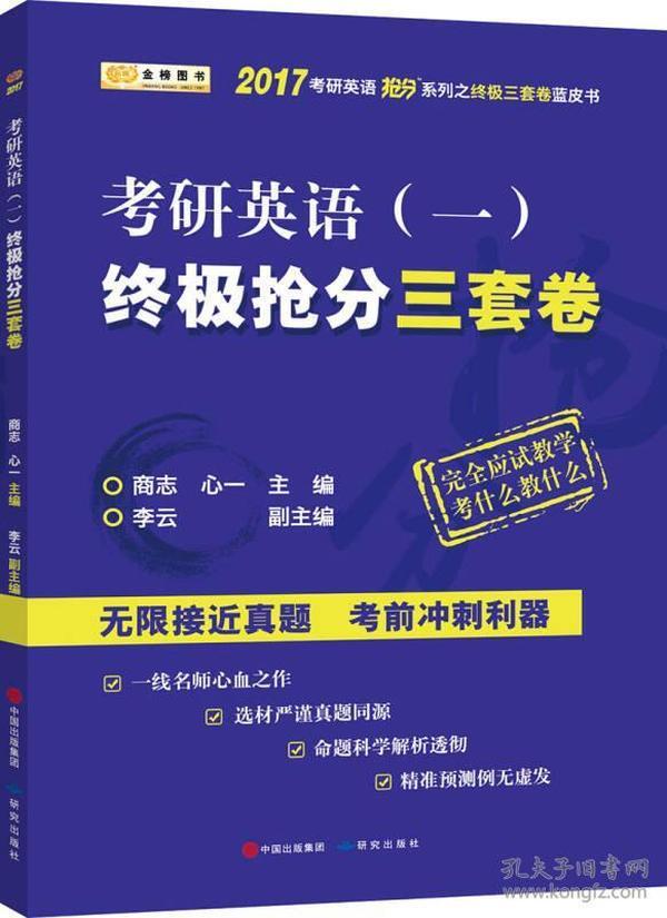 9787801689955考研英语(一)终极抢分三套卷