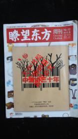 【期刊】瞭望东方周刊 2015年第12期【中消协三十年】