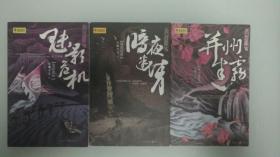 狄仁杰探案 1并州迷雾 、2暗夜迷情、3魅影危机 3册合售