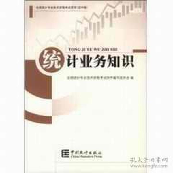 统计业务知识:全国统计专业技术资格考试用书