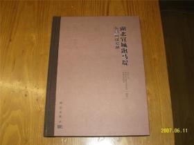 湖北宜城跑马堤-东周两汉墓地