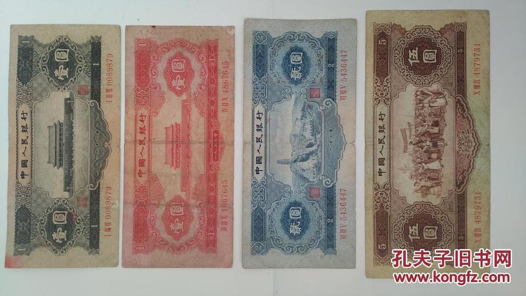 二版  纸币一元等   4张