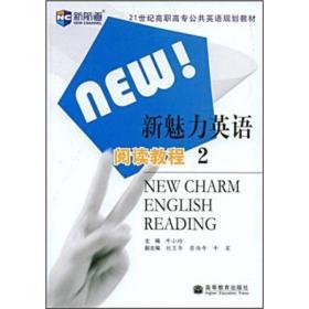 新魅力英語閱讀教程2