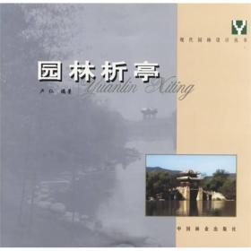 园林析亭--现代园林设计丛书