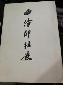西泠印社展【 西泠印社八十五周年】私藏書