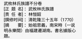 【湖南武冈会同林氏】《武攸林氏族谱 》(乾隆三十五年版,1770年)孤本