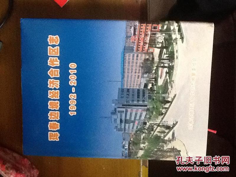 珲春gdp_珲春边境经济合作区(2)