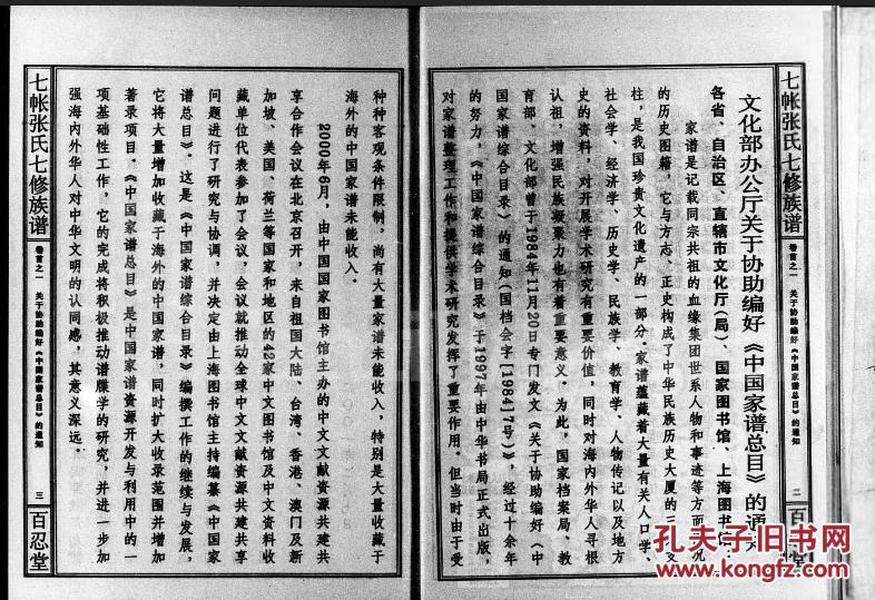 七帐张氏七修族谱 [8卷,首5卷,末1卷]