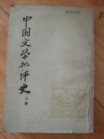 中国文学批评史 (上册)
