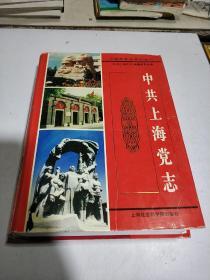 中共上海党志(一版一印)