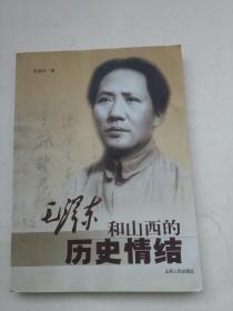 毛泽东与山西的历史情结