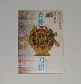 中华民俗风情丛书--丧葬习俗  2001年