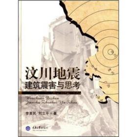汶川地震建筑震害与思考