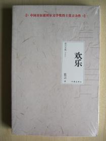 欢乐(透明的红萝卜 球状闪电等,2012诺贝尔奖主作品,59折)
