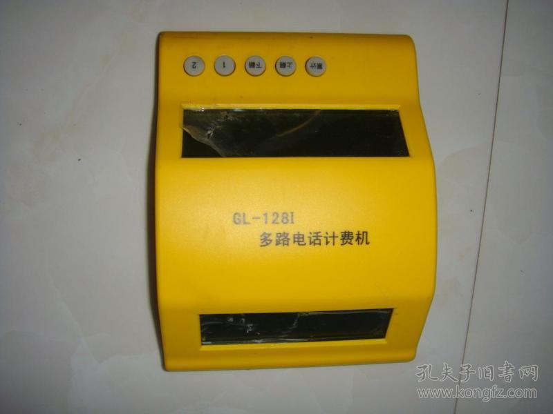 全新未使用GL—1281多路电话计费机()少见