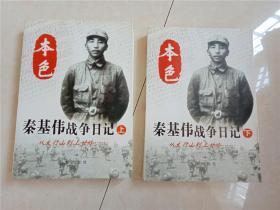 秦基伟战争日记(上下)