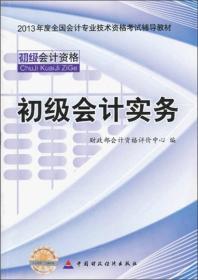 2013全国会计专业技术资格考试辅导教材:初级会计实务