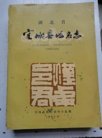 宜城县地名志