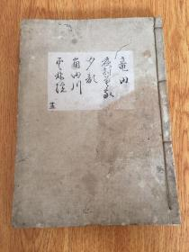 天保11年(1840年)和刻《观世流谣曲1》一册