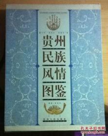 贵州民族风情图鉴