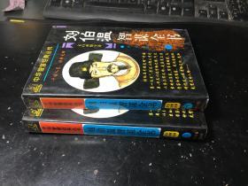 刘伯温智谋全书(上下)文白对照全译