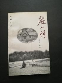 丽人情(徐凤翔签名赠本)