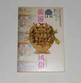 中华民俗风情丛书--旅游风俗  2001年