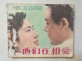 经典单册连环画《他们在相爱》77