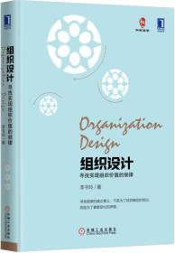 组织设计-寻找实现组织价值的规律