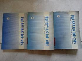 磁性体手册(上、中、下册)三册全