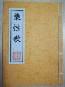 药性歌 附诸病主药痘疫方杂方 中医医学类书籍(复印本)
