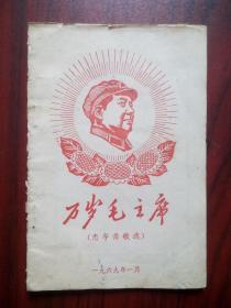 万岁毛主席忠字舞歌选1969年1月,忠字舞歌曲