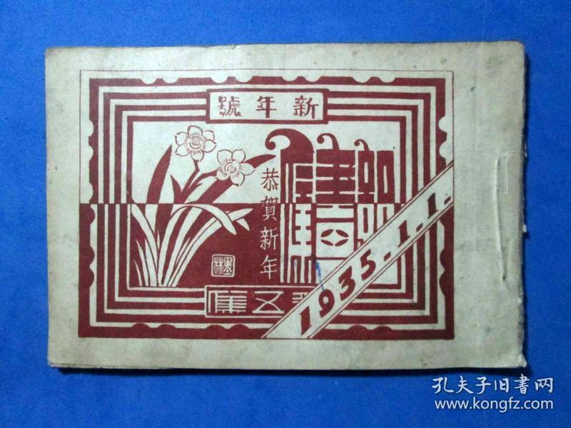 民国组字图集(五)(稀少)1935年1月1曰(营口敬墨林广告社出版)