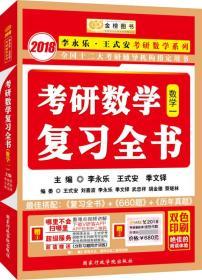 金榜图书2018李永乐·王式安考研数学复习全书 数学一