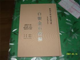 白银金石校释 丝绸之路金石丛书