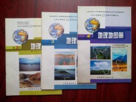 初中地理图册2,3,4册,初中地理图册2001-2002年版