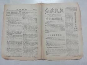 文革小报:红旗飘飘 第4期