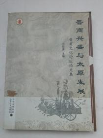 晋商兴盛与太原发展--晋商文化论坛论文集