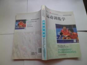 竞技体育学系列教材:运动训练学【田麦久主编签名】