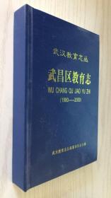 武昌区教育志(1980-2000)
