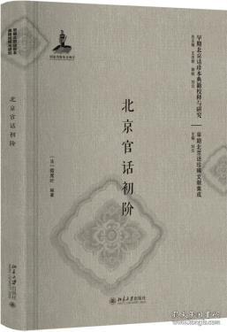北京官话初阶(影印本)